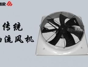 你了解空压机的风机吗?轴流风机篇